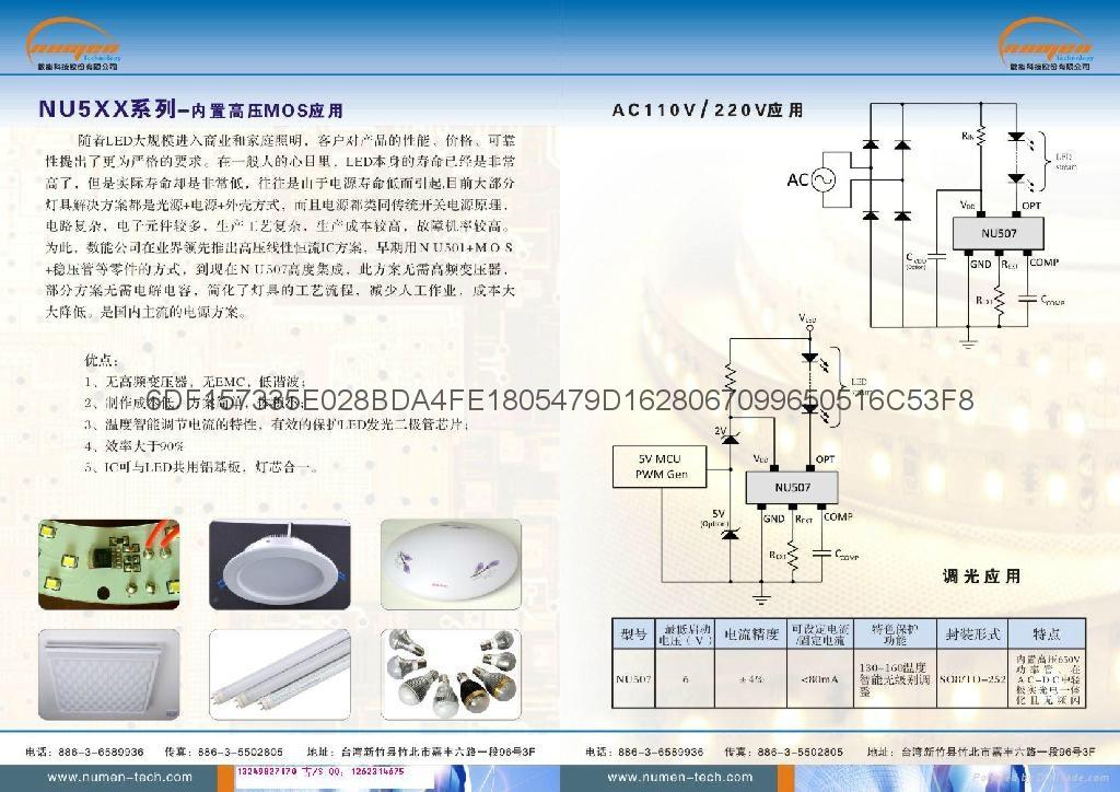 LED日光灯驱动灯芯片合一芯片NU507 3