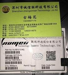 低壓差燈條恆流芯片NU501-