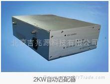 2KW自動匹配器 2