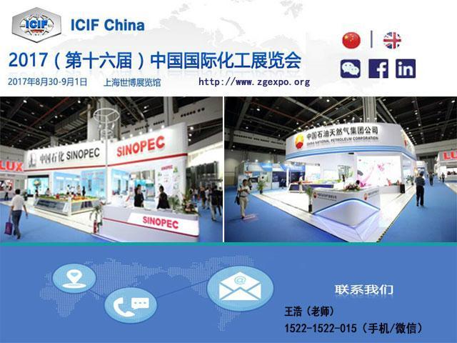 中國化工博覽會 1