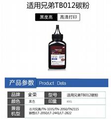 金榮適用 兄弟TN-2215碳粉TN-2225 DCP7060 HL2240 MFC7360N墨粉