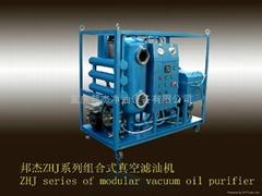 组合式真空滤油机