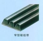橡膠聯組窄V帶聯組三角帶