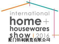 2017年美國芝加哥國際家庭用品博覽會International Home & Housewares Show