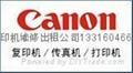 广州天河区开发区复印机出租