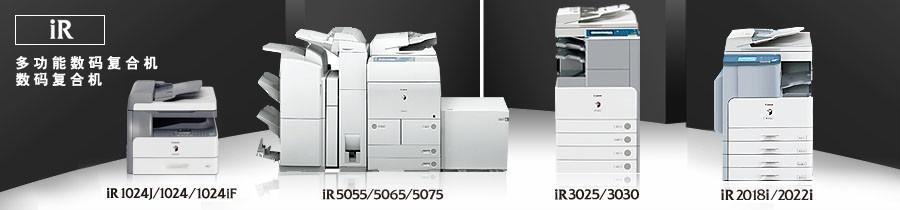广州越秀区理光复印机 3