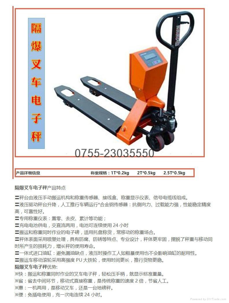 物流仓储手推(地牛)叉车电子秤1T2吨 2