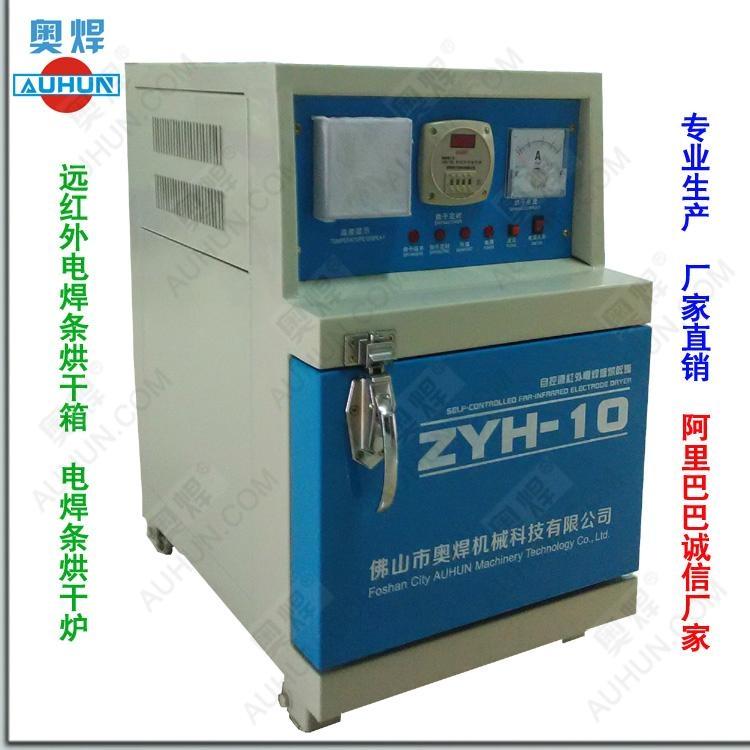 远红外电焊条烘干炉 1