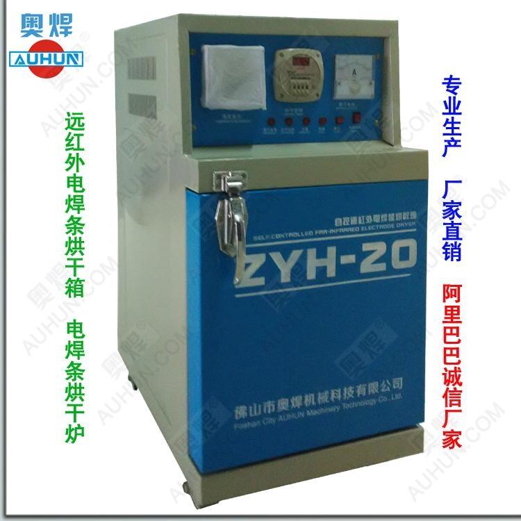 远红外电焊条烘干炉 4