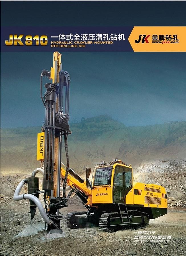 金科JK810一體式全液壓履帶式潛孔鑽機參數低價格 1