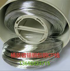 桶裝鍍錫銅包鋼