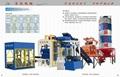 液壓全自動彩色透水路面磚機械設備 2
