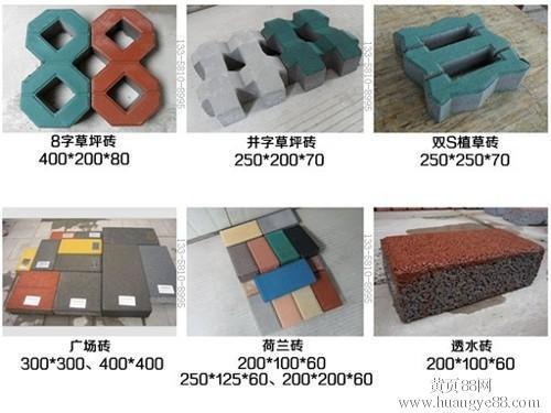 液壓全自動彩色透水路面磚機械設備 3