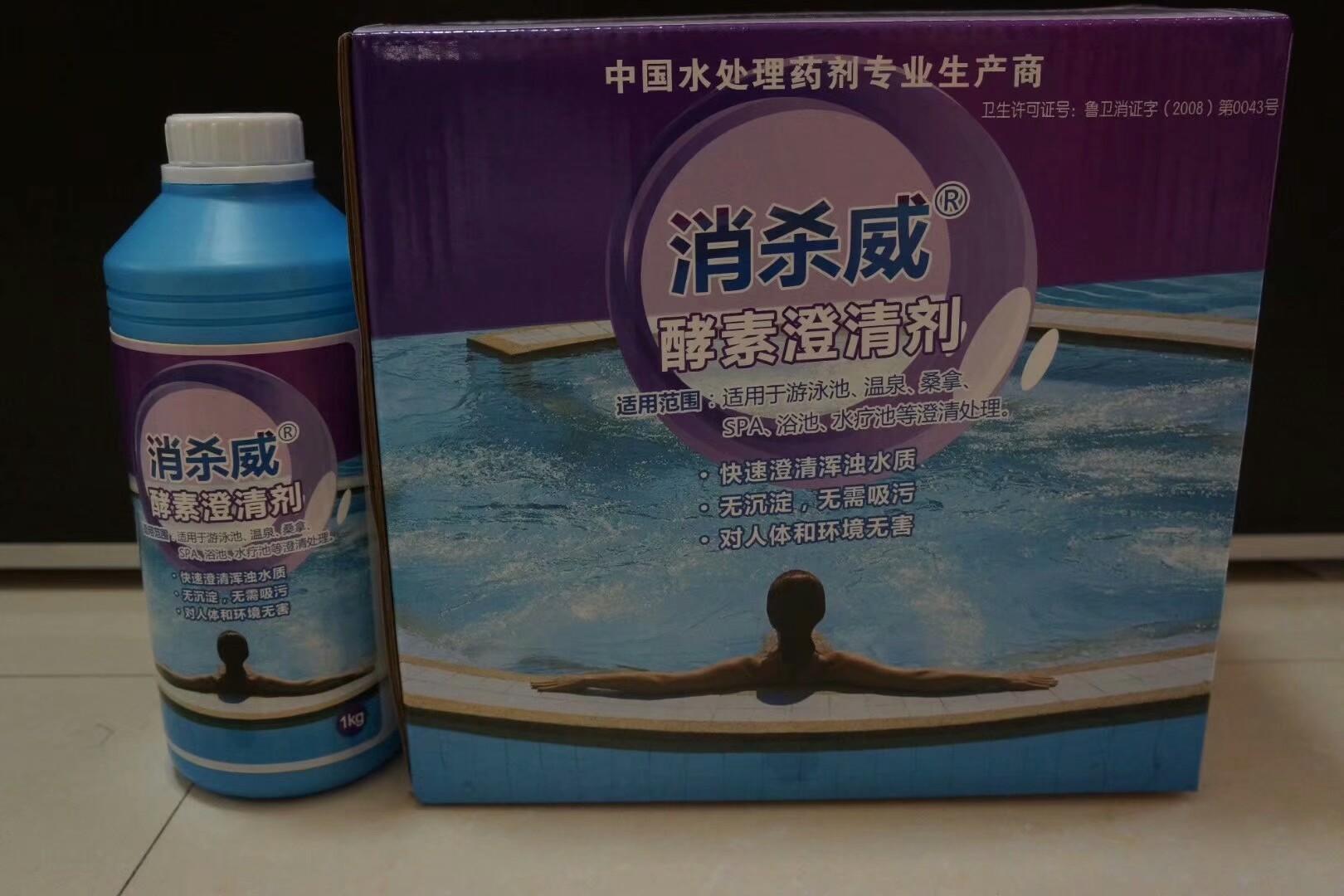 游泳池消杀威酵素澄清剂 2