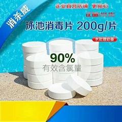 三氯异氰尿酸游泳池缓释片消毒氯片