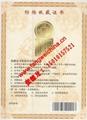 防伪证书 4