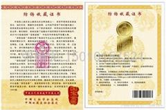 防伪收藏证书