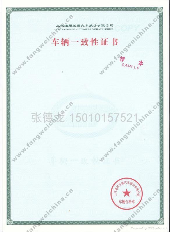 车辆一致性证书 1