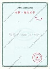 车辆一致性证书