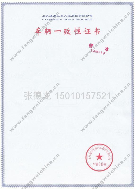 车辆一致性证书 2
