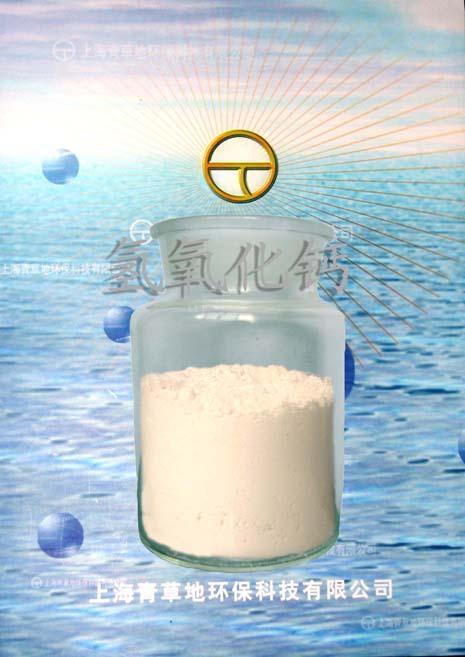 水處理專用熟石灰 1