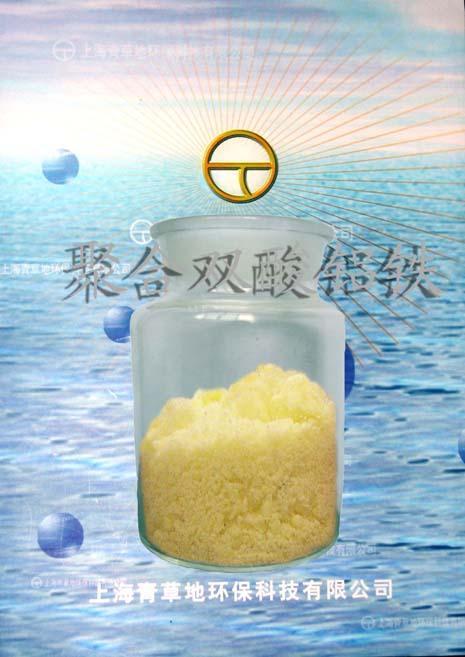 上海聚合氯化铝铁(PAFC) 1