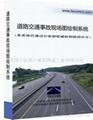 公安部09科技成果引導計劃產品-事故現場繪圖 1