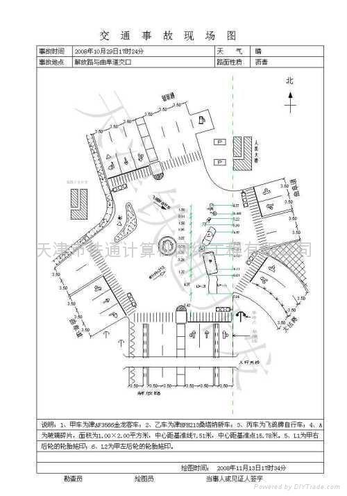 公安部09科技成果引導計劃產品-事故現場繪圖 2