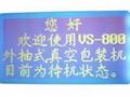 深圳真空包裝機 2