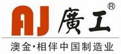 广州市澳金工业自动化系统有限公司