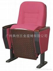 多媒體報告廳椅(DC-5042)