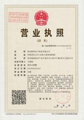 郑州辉邦电子商务有限公司