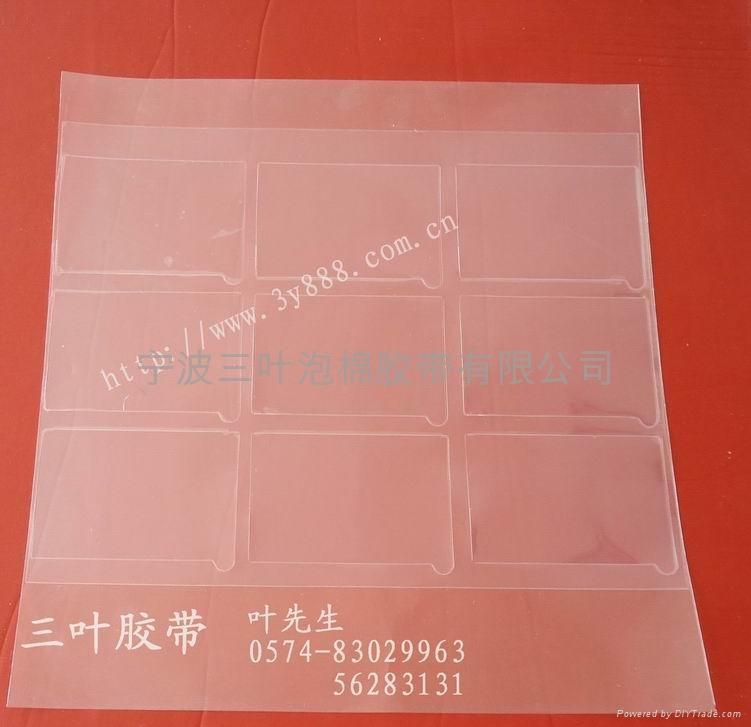 手機屏幕保護膜 1