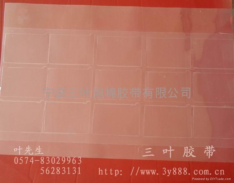 PVC鏡片手錶玻璃貼膜 1
