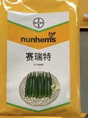 賽瑞特黃秋葵種子原裝進口