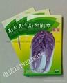 紫白菜種子 3
