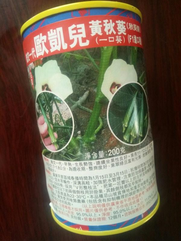 歐凱儿水果秋葵種子 1