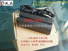 MSR100 小体形USB接口全三轨磁卡读卡器