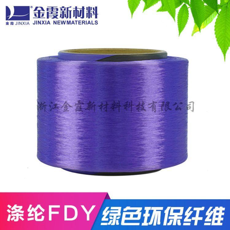 浙江廠家生產直銷庫存150D 有色有光三角滌綸長絲 1