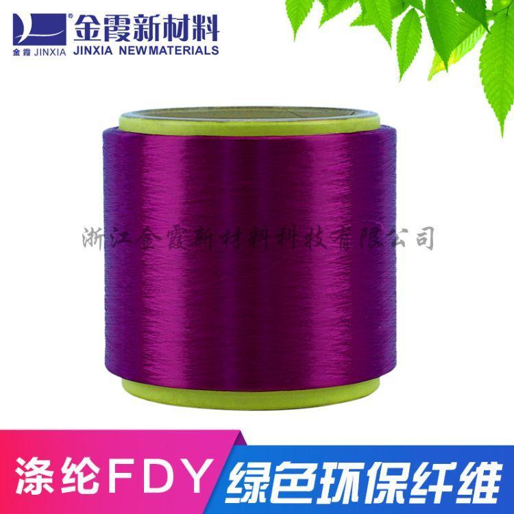 浙江廠家生產直銷庫存150D 有色有光三角滌綸長絲 3