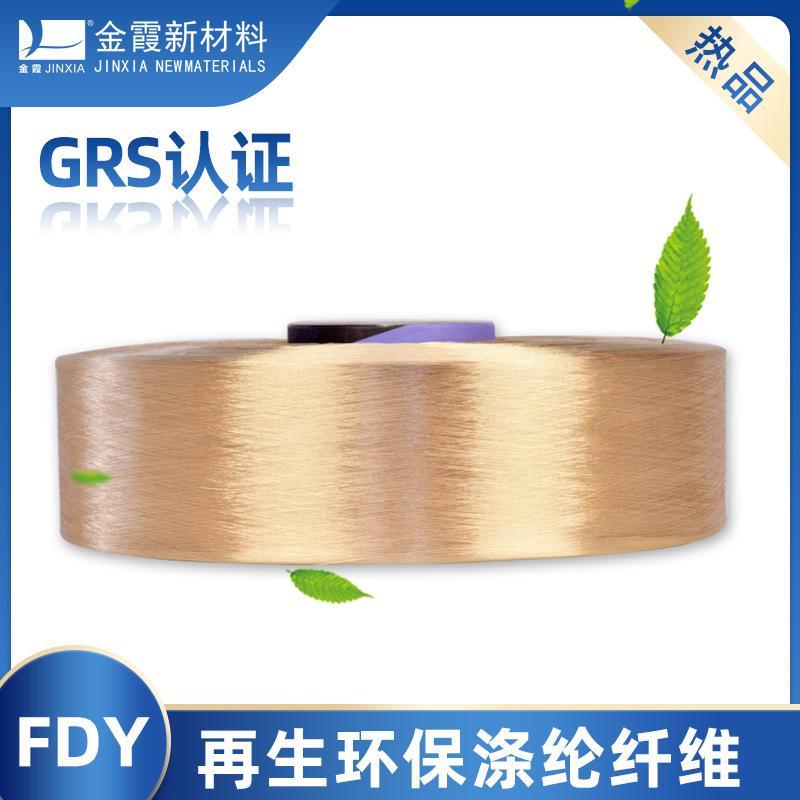 Batch production of regenerated polyester FDY yarn in Jinxia, Zhejiang Province 2