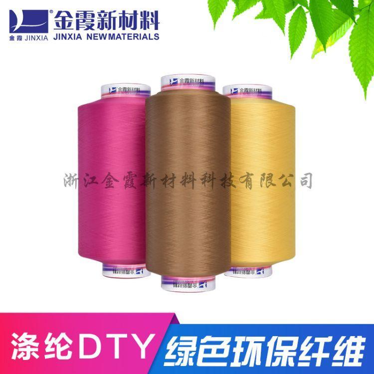 環保口罩繩用低彈色絲75D/36F 3