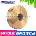 UV shielding polyester yarn