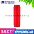 浙江供应毛绒制品用 有色涤纶低弹丝 300D/288F DTY