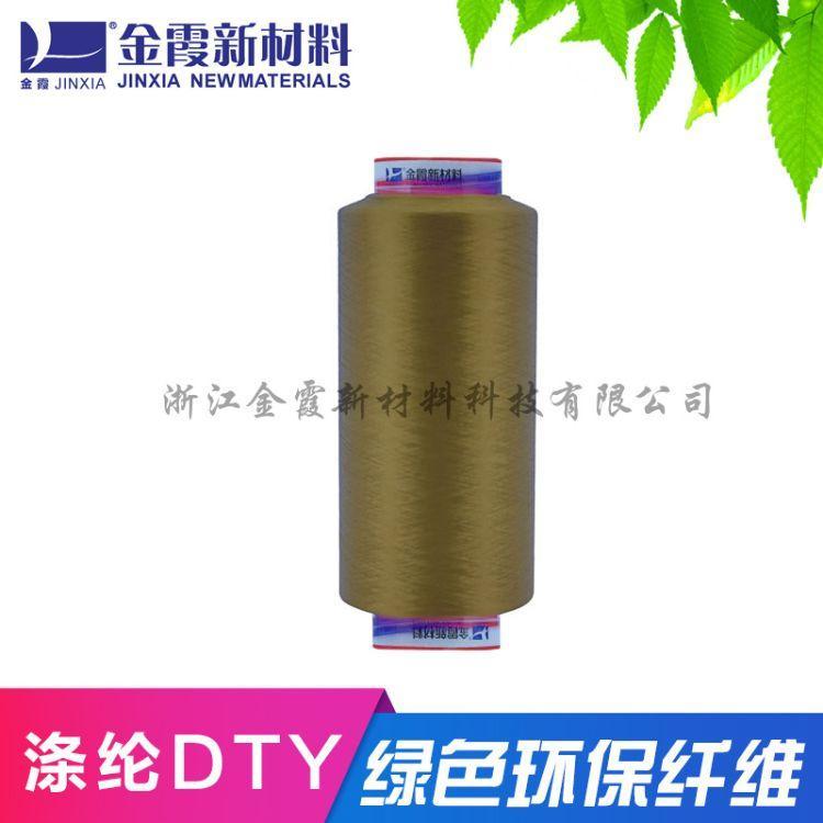 250D / 96F bright DTY yarn network yarn heavy mesh large bright network yarn 7