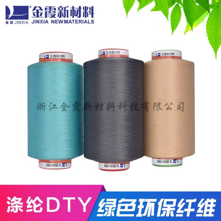 Low elastic colored DTY 2