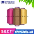 Low elastic colored DTY