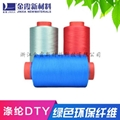 Low elastic colored DTY 5