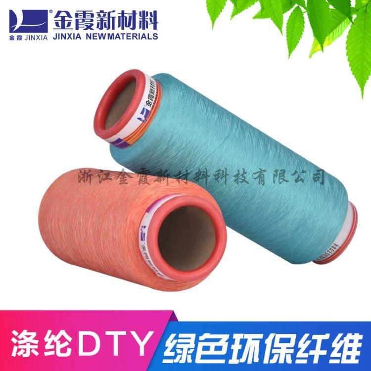 Low elastic colored DTY 8