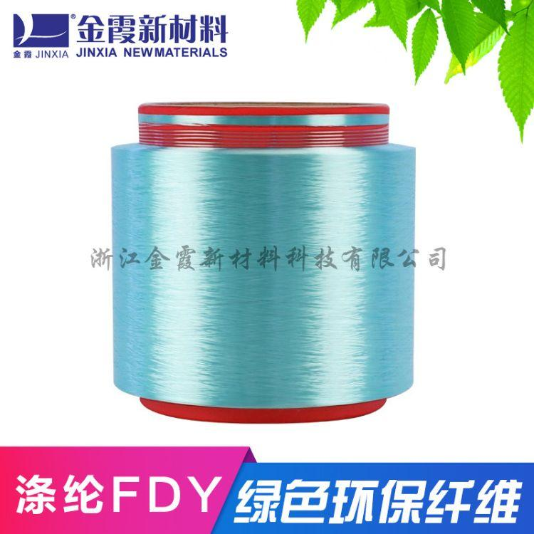 colored multi-functional polyester POY filament processing 5
